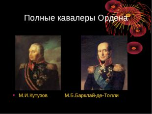 Полные кавалеры Ордена М.И.Кутузов М.Б.Барклай-де-Толли