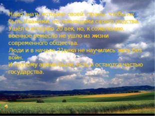 Надо знать историю своей страны, чтобы не быть Иванами, не помнящими своего р