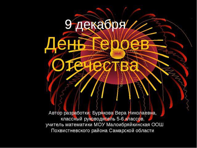 9 декабря День Героев Отечества Автор разработки: Бурякова Вера Николаевна, к...