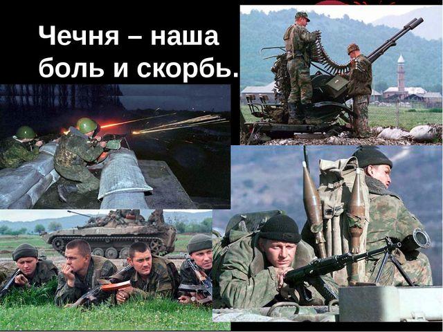 Чечня – наша боль и скорбь.