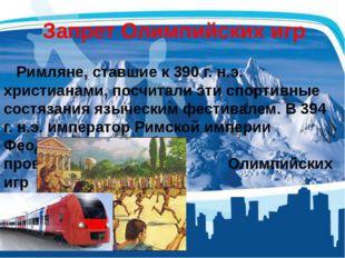 Запрет Олимпийских игр Римляне, ставшие к 390 г. н.э. христианами, посчитали