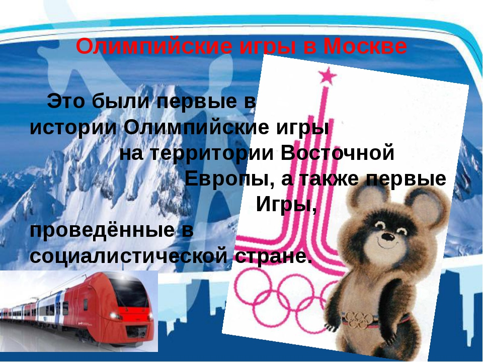 Олимпийские игры в Москве Это были первые в истории Олимпийские игры на терри...