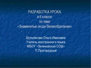 Шульпекова Ольга Ивановна Учитель иностранного языка МБОУ «Зеленовская СОШ» П