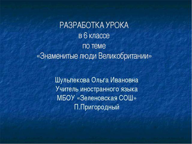 Шульпекова Ольга Ивановна Учитель иностранного языка МБОУ «Зеленовская СОШ» П...