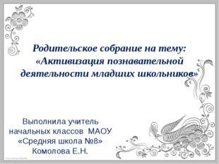 Родительское собрание на тему: «Активизация познавательной деятельности младш