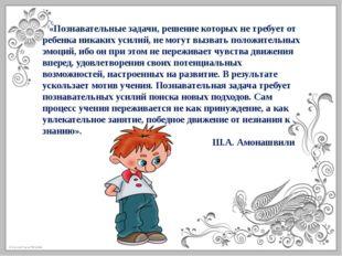 «Познавательные задачи, решение которых не требует от ребенка никаких усилий