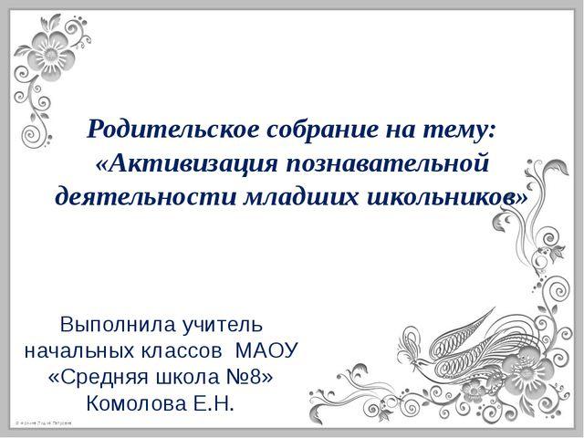 Родительское собрание на тему: «Активизация познавательной деятельности младш...