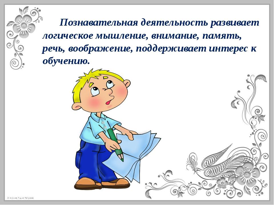 Познавательная деятельность развивает логическое мышление, внимание, память,...