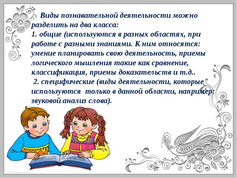 Виды познавательной деятельности можно разделить на два класса: 1. общие (ис...
