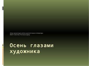 Осень глазами художника Автор презентации учитель русского языка и литературы
