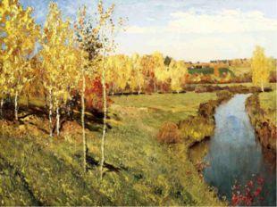 Илья Левитан «Золотая осень» И.И.Левитан. «Золотая осень».