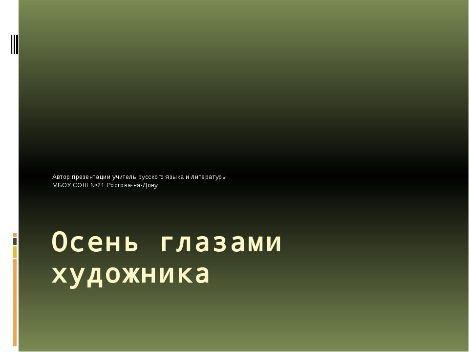 Осень глазами художника Автор презентации учитель русского языка и литературы...