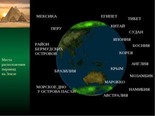 Места расположения пирамид на Земле ЕГИПЕТ ТИБЕТ КИТАЙ СУДАН БОСНИЯ РАЙОН БЕР