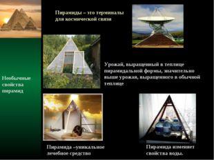 Пирамида изменяет свойства воды. Пирамиды – это терминалы для космической свя