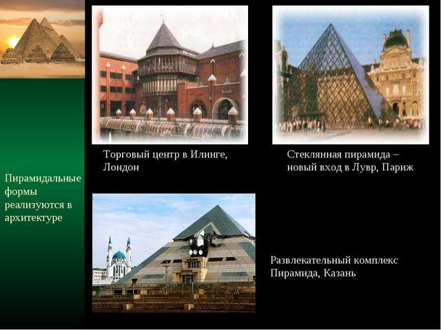Пирамидальные формы реализуются в архитектуре Торговый центр в Илинге, Лондон...