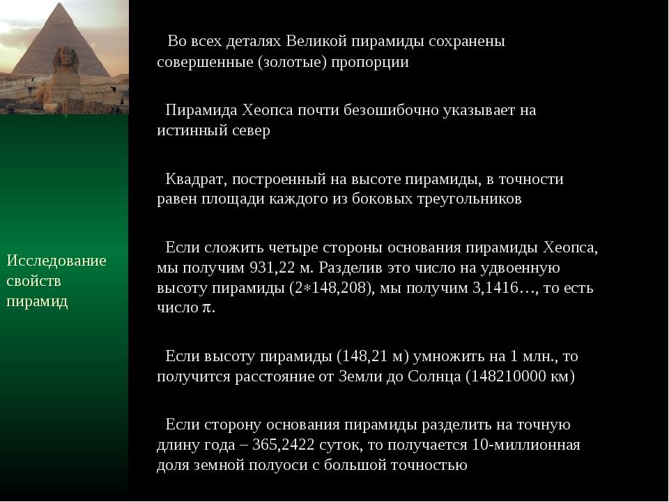 Во всех деталях Великой пирамиды сохранены совершенные (золотые) пропорции П...