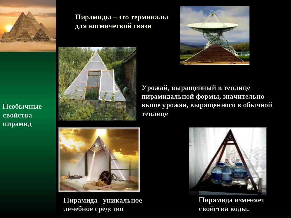 Пирамида изменяет свойства воды. Пирамиды – это терминалы для космической свя...