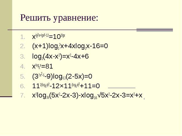 Решить уравнение: xlg2x+lgx5-12=102lgx (x+1)log32x+4xlog3x-16=0 log2(4x-x2)=x...