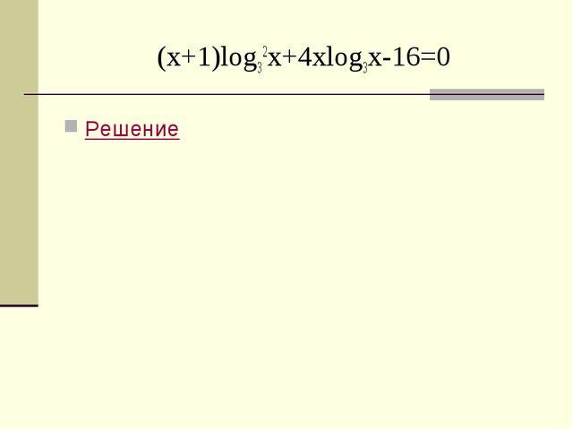 (x+1)log32x+4xlog3x-16=0 Решение