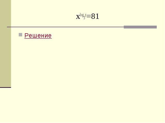 xlog3x=81 Решение