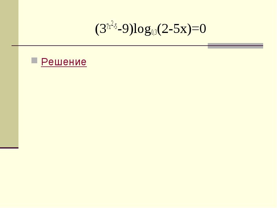 (37x2-5-9)log0,3(2-5x)=0 Решение