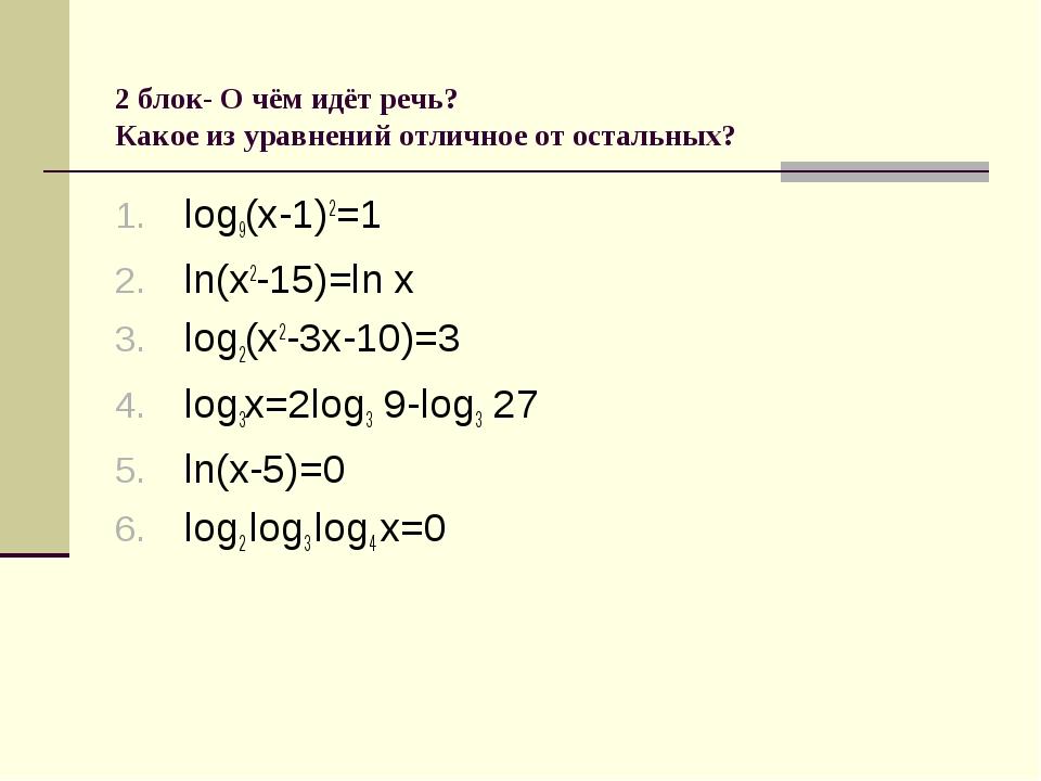 2 блок- О чём идёт речь? Какое из уравнений отличное от остальных? log9(x-1)...