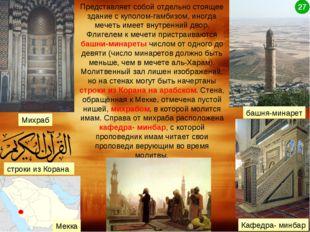 Представляет собой отдельно стоящее здание с куполом-гамбизом, иногда мечеть
