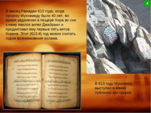 В месяц Рамадан 610 года, когда пророку Муххамеду было 40 лет, во время уедин