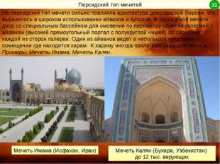 На персидский тип мечети сильно повлияла архитектура доисламской Персии, это