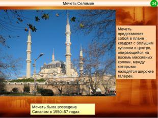 Мечеть Селимие Мечеть была возведена Синаном в 1550–57 годах Мечеть представл