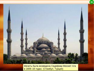 Голуба́я мече́ть или Мече́ть Султанахме́т Мечеть была возведена Седефкар Мехм