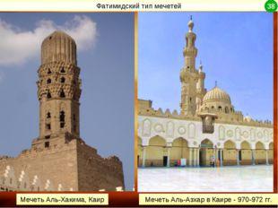 Фатимидский тип мечетей Мечеть Аль-Хакима, Каир Мечеть Аль-Азхар в Каире - 97