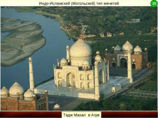Индо-Исламский (Могольский) тип мечетей Тадж Махал в Агре 39
