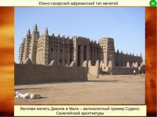 Великая мечеть Дженне в Мали – великолепный пример Судано-Сахелийской архитек