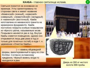 КААБА– главное святилище ислама. Святыня покоится на основании из мрамора. Уг