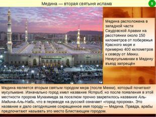 Медина — вторая святыня ислама Медина является вторым святым городом мира (по