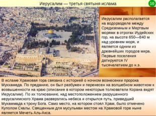 Иерусалим — третья святыня ислама В исламе Храмовая гора связана с историей о