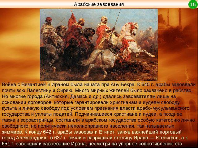 Арабские завоевания Война с Византией и Ираном была начата при Абу Бекре. К 6...