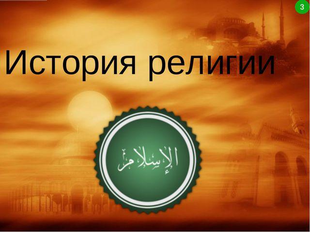 История религии 3