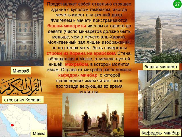 Представляет собой отдельно стоящее здание с куполом-гамбизом, иногда мечеть...