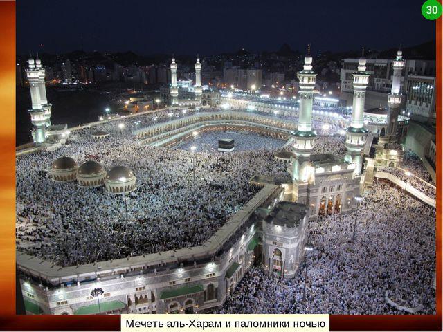 Мечеть аль-Харам и паломники ночью 30