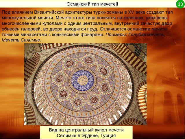 Османский тип мечетей Под влиянием Византийской архитектуры турки-османы в XV...