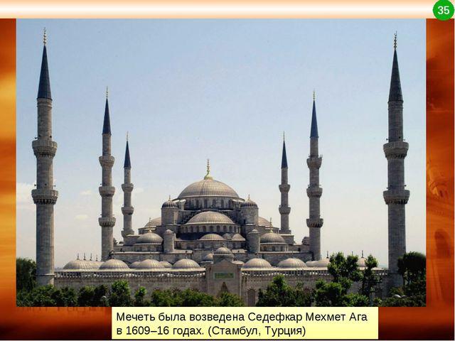 Голуба́я мече́ть или Мече́ть Султанахме́т Мечеть была возведена Седефкар Мехм...