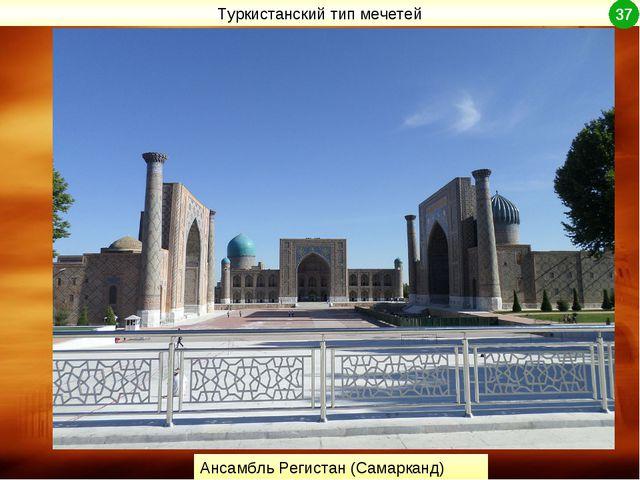 Туркистанский тип мечетей Ансамбль Регистан (Самарканд) 37