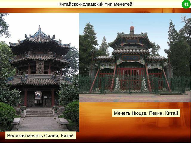 Мечеть Нюцзе. Пекин, Китай Великая мечеть Сианя, Китай Китайско-исламский тип...