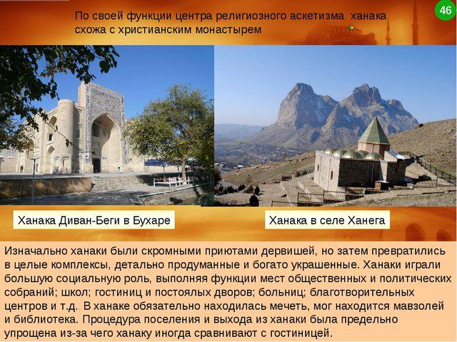 Изначально ханаки были скромными приютами дервишей, но затем превратились в ц...