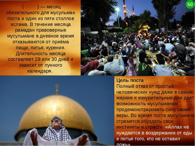 Рамада́н ( رمضان)— месяц обязательного для мусульман поста и один из пяти...