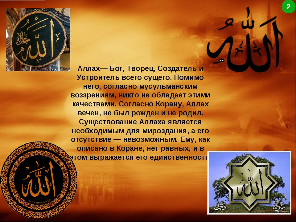 Аллах— Бог, Творeц, Создатель и Устроитель всего сущего. Помимо него, согласн...