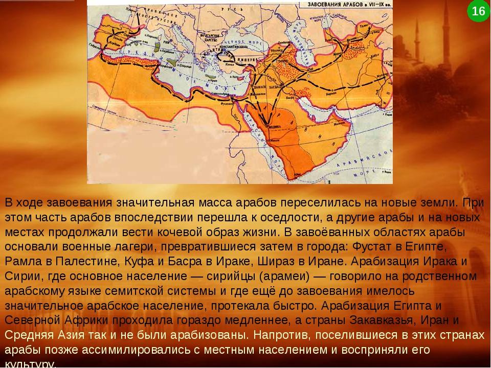 В ходе завоевания значительная масса арабов переселилась на новые земли. При...
