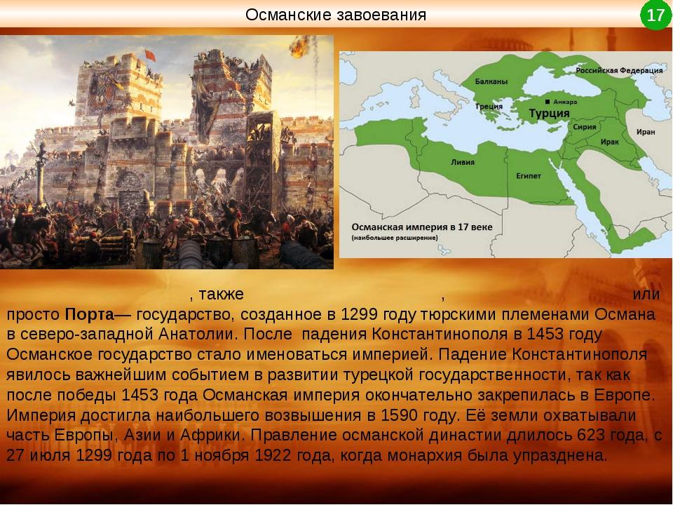 Османские завоевания Осма́нская импе́рия, также Оттома́нская империя, Оттома́...